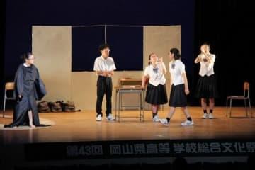 岡山東商業高生が迫真の演技を披露した演劇