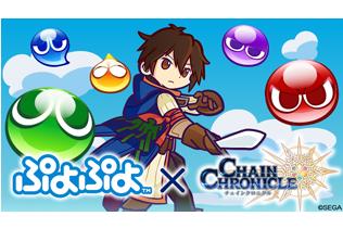 『チェンクロ3』x『ぷよぷよ』コラボイベント開催決定─チェインクロニクルの主人公がぷよぷよ風になって登場するティザーPV公開中!