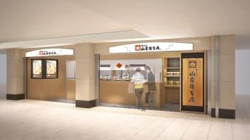 8月9日にオープンする「名駅サンロード売店」のイメージ