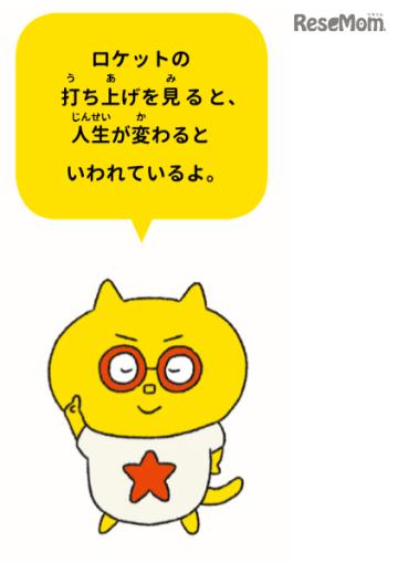 【自由研究】ロケット打ち上げのひみつ