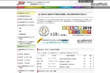 日本生物学オリンピック