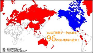 「海外データeSIM powered by GigSky」対象エリア