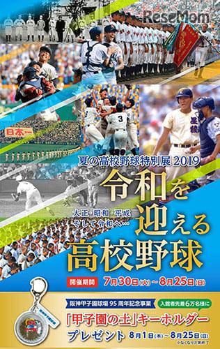 夏の高校野球特別展2019~令和を迎える高校野球特集~