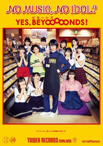 BEYOOOOONDS、タワーレコード「NO MUSIC, NO IDOL?」ポスターに登場!