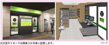 完全キャッシュレス化した無人レジしかないNewDaysがJR武蔵境駅に7月末オープン