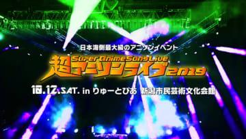 「超アニソンライブ2019」