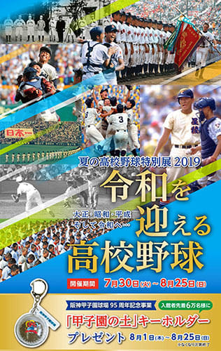 令和を迎える高校野球特集「夏の高校野球特別展2019」開催…甲子園歴史館