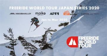 フリーライドスキー・スノーボードの世界ツアー「FWT」日本開催スケジュール発表