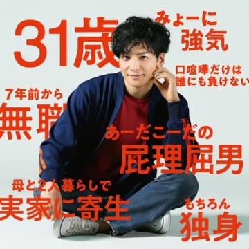 10月期の連続ドラマ「俺の話は長い」で主演を務める生田斗真さん =日本テレビ提供