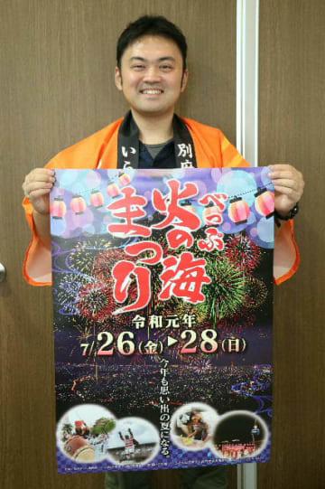 泉都の夏を盛り上げる「べっぷ火の海まつり」を開催=別府市観光協会