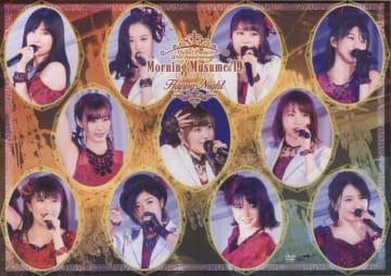 モーニング娘。'19『Hello! Project 20th Anniversary!! モーニング娘。'19 ディナーショー「Happy Night」』