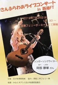 阿部静華さんのギター弾き語りライブコンサートのPRポスター