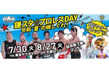 日本ハムが2軍の鎌ケ谷スタジアムで今年も「鎌スタプロレス」を開催【写真提供:北海道日本ハムファイターズ】