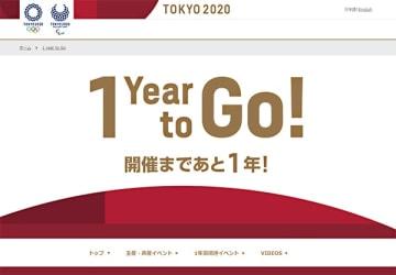 2020年の東京五輪まであと1年になった