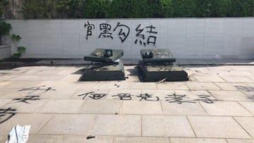 Graves of Junius Ho's parents vandalised. Photo: LIHKG.