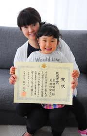 「親と子のよい歯のコンクール」北海道大会で最優秀賞に選ばれた太田梨絵さん・怜愛ちゃん親子