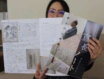 【本居宣長記念館が作成した「わたしの宣長ノート」】