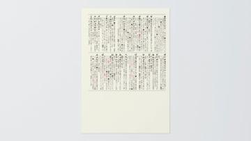 国語辞典 全24語
