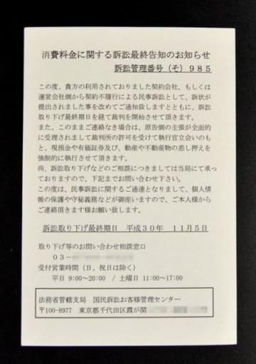 「法務省管轄支局」の差出人で届いた架空請求はがき(画像の一部を加工しています)