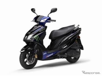 ヤマハ シグナス-X モンスターエナジー ヤマハ MotoGPエディション