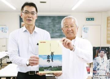 完成したばかりの本を持つ中嶋町会長と編集した比嘉さん