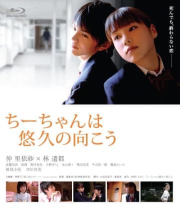 (C)2007「ちーちゃんは悠久の向こう」フィルムパートナーズ