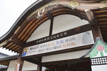 織田と引っ掛けて「織田のお宝」「戦国オタ集合!!」と書かれた看板=福井県の越前町織田文化歴史館