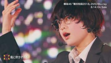 欅坂46、『欅共和国2018』ダイジェスト映像&ジャケット写真公開!