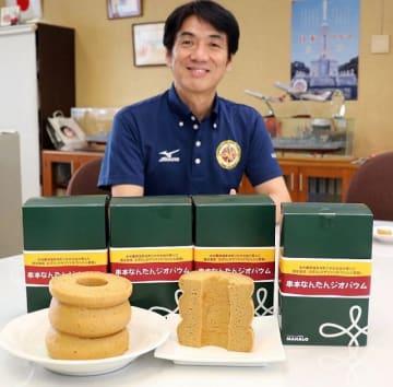 完成した和歌山県串本町特産のサツマイモを使ったバームクーヘン(25日、和歌山県串本町串本で)