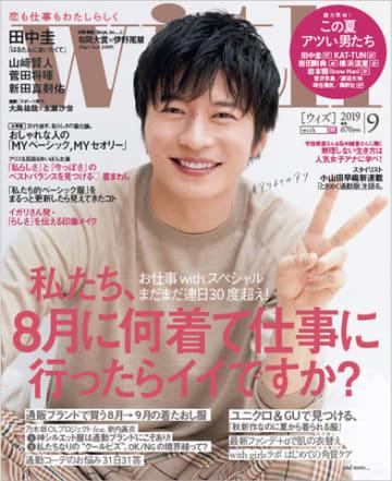 田中圭さんが表紙を飾る女性ファッション誌「with」9月号の表紙