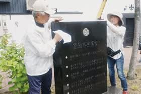 小公園内の室蘭市民憲章碑を清掃する市民憲章推進協議会の委員