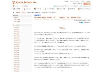 公式サイトに掲載された「7月18日に発生した事件について」