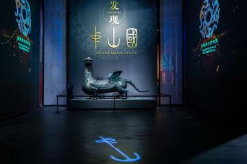成都市で戦国時代「第8の雄」中山国の特別展 四川省