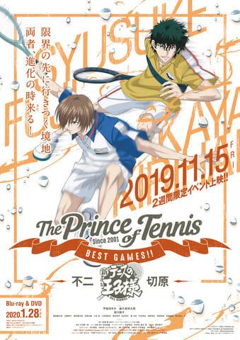 アニメ「テニスの王子様 BEST GAMES!! 不二 vs 切原」のポスタービジュアル (C)許斐 剛/集英社・NAS・新テニスの王子様プロジェクト