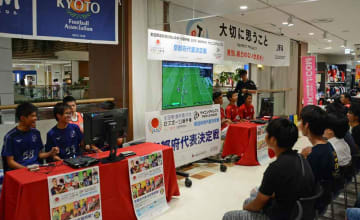全国都道府県対抗eスポーツ選手権の出場を懸けて、サッカーゲームで対戦する選手たち(京都市右京区・京都ファミリー)