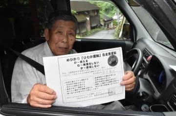 制限運転の宣言証を手にする高見慶次さん。「より安全に気を付けるようになった」と語る=延岡市北方町