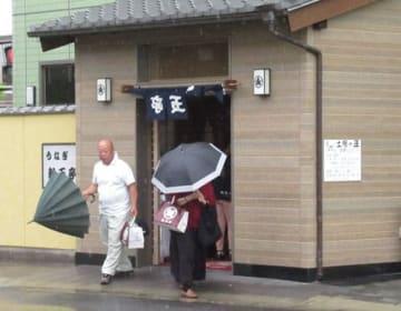 【台風の中、ウナギを買い求める人々=津市丸之内養正町で】
