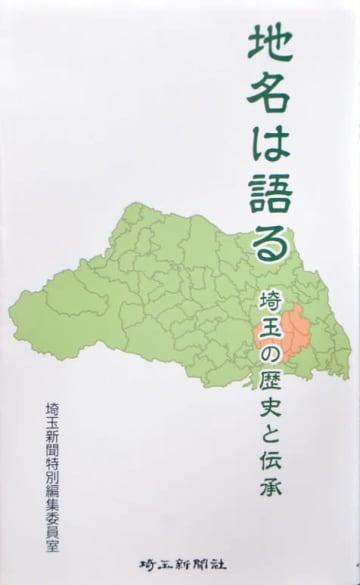 出版された「地名は語る 埼玉の歴史と伝承」