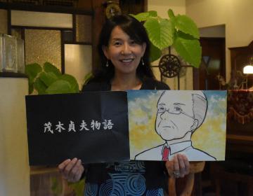 「茨城大学紙芝居研究会」が制作した「茂木貞夫物語」を受け継いで上演する「オリーブ」代表の見沢淑恵さん=水戸市水府町