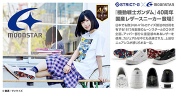 「STRICT-G × MOONSTAR ローバスケット レザースニーカー」各22,680円(税込)(C)創通・サンライズ