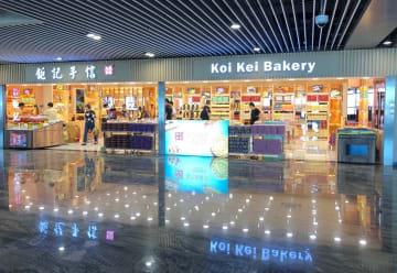 マカオ国際空港旅客ターミナルビル北側出発階の制限エリアにオープンしたコイケイベーカリーの店舗(写真:CAM)
