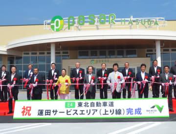 完成を祝い行われたテープカット=28日、東北道新サービスエリア