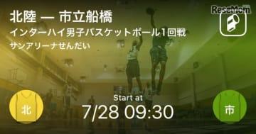 Player!は、高校総体バスケ男女全試合をリアルタイム速報する