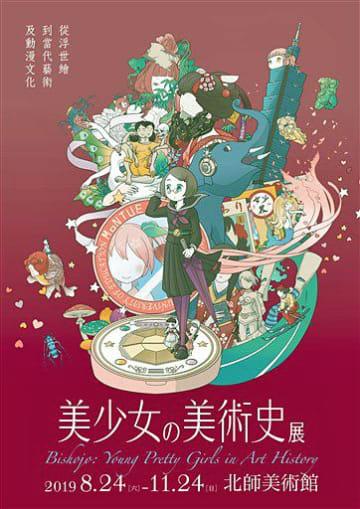 台湾で開かれる「美少女の美術史」展のポスター画像