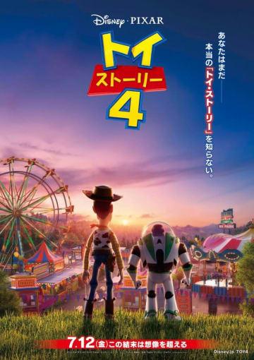 『アナ雪』超えのハイペース! - (C) 2019 Disney / Pixar. All Rights Reserved.
