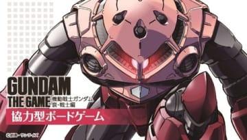 「機動戦士ガンダム」のストーリーをベースにしたボードゲーム第2弾「GUNDAM THE GAME 機動戦士ガンダム:哀・戦士編」のパッケージ(C)創通・サンライズ