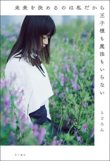 『未来を決めるのは私だから王子様も魔法もいらない』(株式会社KADOKAWA)