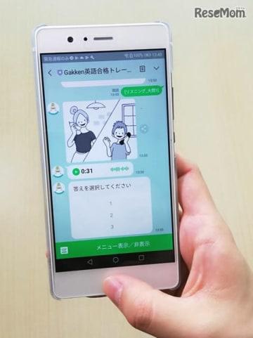 LINE公式アカウント「千葉県英語トレーニング」