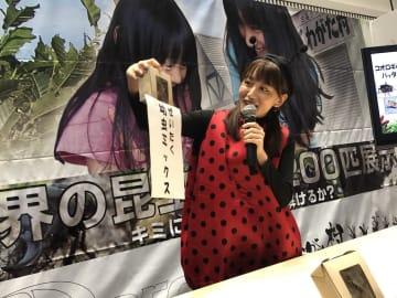 """SKE48 大場美奈、""""ムシアンルーレット""""で昆虫食!会場に悲鳴と歓声の渦"""