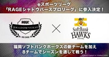 RAGE Shadowverse Pro Leagueに10月から参入する「福岡ソフトバンクホークス」